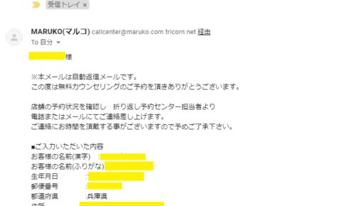 マルコ無料カウンセリングメール