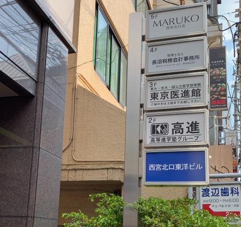 マルコ西宮北口店5階